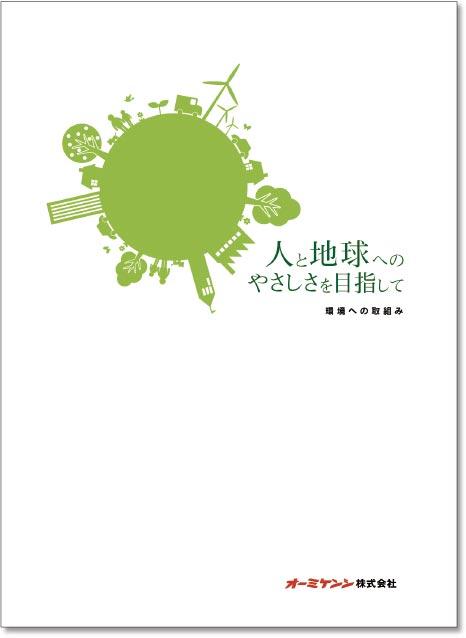 環境への取り組みパンフレット