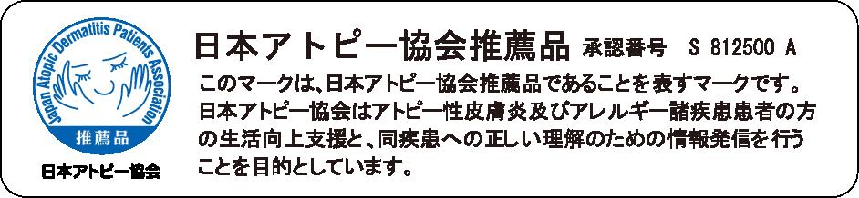 オーミケンシの日本アトピー協会推薦マーク