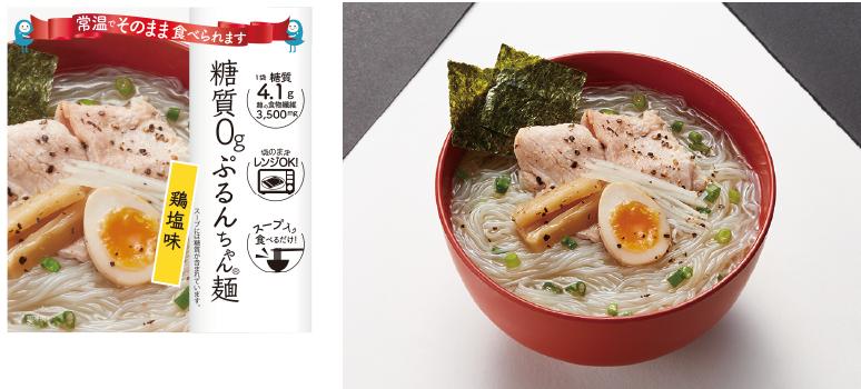 ぷるんちゃん味付麺シリーズ