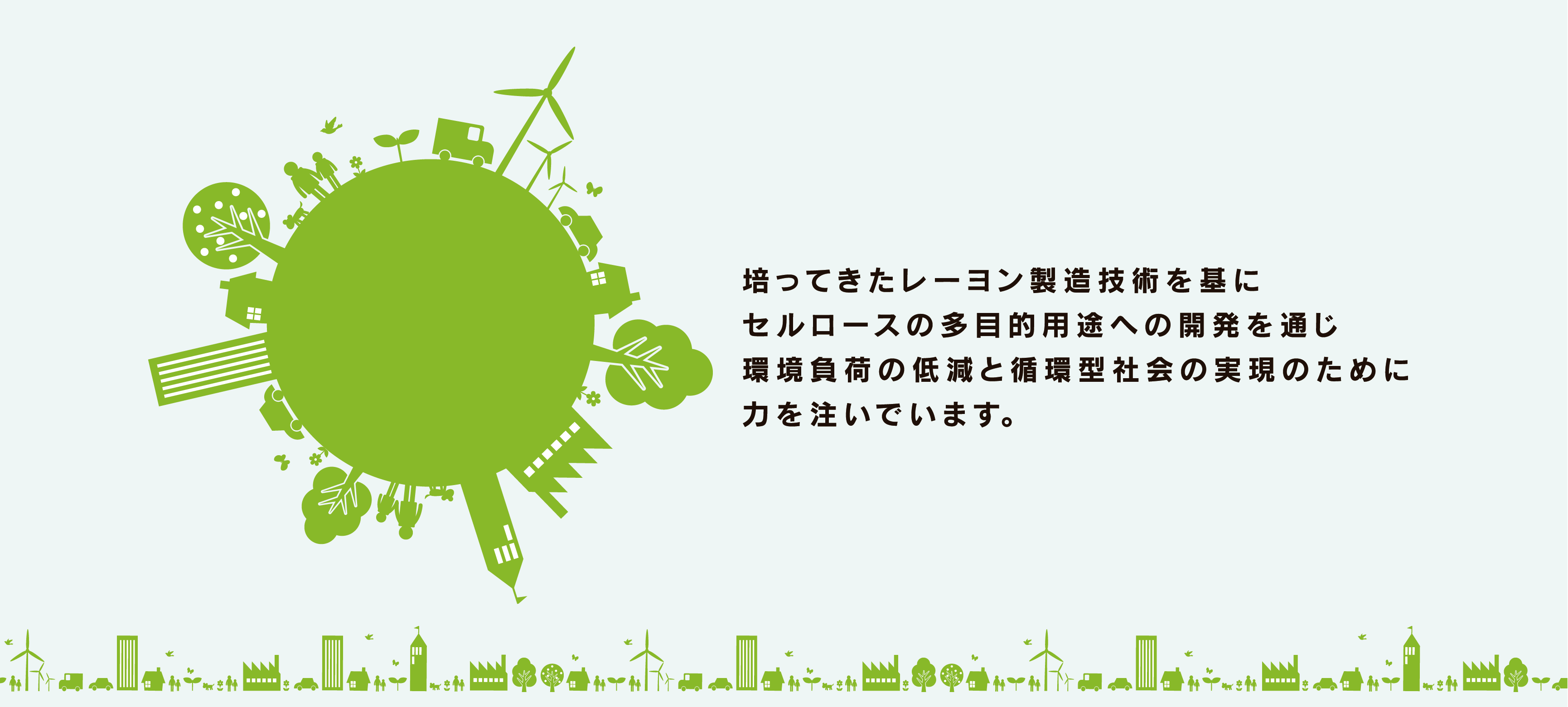 オーミケンシのレーヨンは「100%植物由来」。環境負荷の低減と循環型社会の実現のために力を注いでいます。